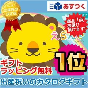 カタログギフト ギフトカタログ Erande にこにこ セプタプルチョイス カタログギフト出産内祝い happy3baby
