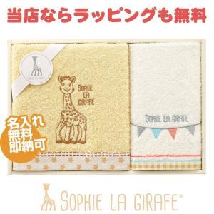 キリンのソフィー タオル フェイスタオル 名入れ 刺繍 名前入り|happy3baby