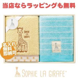 キリンのソフィー 出産祝い 出産祝 ギフトセット|happy3baby