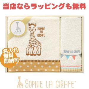 出産祝い タオルギフト キリンのソフィー ギフトセット|happy3baby