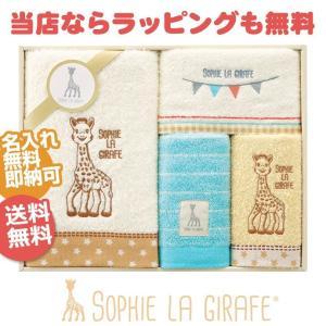 キリンのソフィー ギフトセット タオルギフト プレゼント|happy3baby