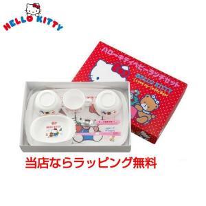 ベビー食器セット 出産祝い 離乳食 子供 女の子 キティ キティちゃん happy3baby