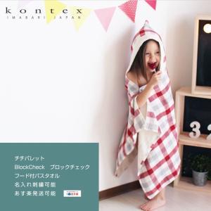 ベビーバスローブ 今治タオル 出産祝い 出産祝 日本製 オーガニックコットン ギフトセット kontex チチパレット|happy3baby