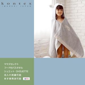 ベビーバスローブ 出産祝い 出産祝 日本製 今治タオル ギフトセット kontex シュエット ママズセレクト|happy3baby