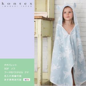 今治タオル 出産祝い 出産祝 日本製 ベビーバスローブ ギフトセット kontex ギンガムマカロン ママズセレクト|happy3baby