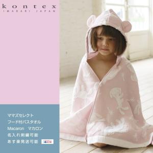 今治タオル 出産祝い 出産祝 日本製 ベビーバスローブ ギフトセット kontex マカロン ママズセレクト|happy3baby