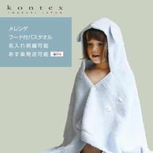 ベビーバスローブ 出産祝い 出産祝 日本製 今治タオル ギフトセット kontex メレンゲ ママズセレクト|happy3baby