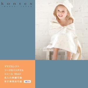 ベビーバスローブ 出産祝い 出産祝 日本製 今治タオル ギフトセット kontex ミュール ママズセレクト|happy3baby