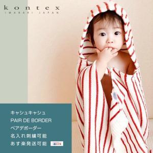 ベビーバスローブ 今治タオル 出産祝い 出産祝 日本製 オーガニックコットン ギフトセット kontex|happy3baby