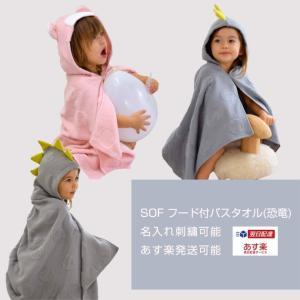 日本製 ベビーバスローブ コンテックス ギフトセット ソフ 今治 恐竜|happy3baby