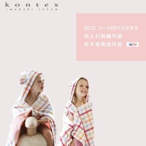 今治タオル 出産祝い 出産祝 日本製 ベビーバスローブ ギフトセット kontex デュオ|happy3baby