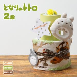 おむつケーキ となりのトトロ 出産祝い 出産祝 ギフトセット トトロ おむつケーキ|happy3baby