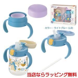 ストローマグ リッチェル 水筒 子供 ステップアップマグセットR ブルー|happy3baby