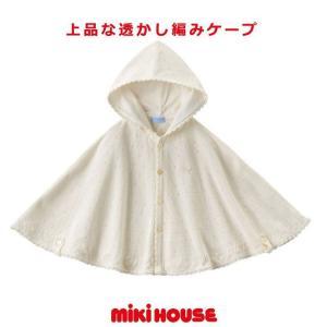 出産祝い 日本製 mikihouse 透かし編みケープ ミキハウス ギフトセット プレゼント ベビーグッズ マント happy3baby