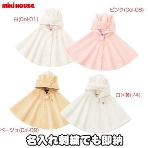 出産祝い 日本製 mikihouse マイクロファーマント フード付き 赤ちゃん ベビーマント ケープ 名入れ happy3baby