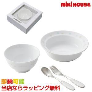 出産祝い mikihouse ベビー食器セット 離乳食 陶器 碗 深皿 スプーン フォーク happy3baby