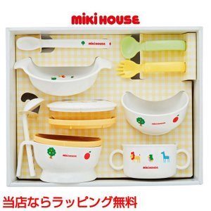 出産祝い ベビー食器セット mikihouse テーブルウェアセット 離乳食 happy3baby
