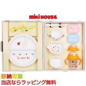 ベビー食器セット 離乳食 赤ちゃん 女の子 男の子 ミキハウス happy3baby