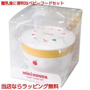 ベビーフードセット 離乳食 ギフトセット 日本製 ミキハウス happy3baby