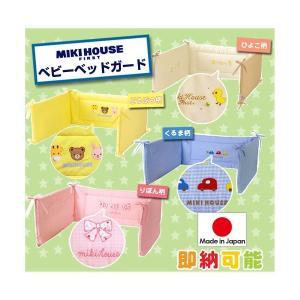 ベッドガード 日本製 ミキハウスファースト ベビーベッドガード プレゼント ギフト happy3baby