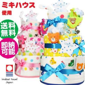 おむつケーキ 出産祝い 出産祝 日本製 mik...の関連商品9
