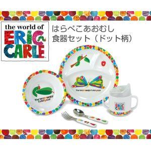NI-6050045 ベビー食器セット 出産祝い 出産祝 はらぺこあおむし グッズ ギフトセット happy3baby