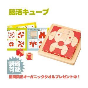 エドインター 脳活キューブ 知育玩具 知育 ブロック パズル ギフトセット|happy3baby
