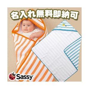 ベビーおくるみ 出産祝い 出産祝 Sassy 名入れ 刺繍 名前入り happy3baby