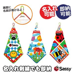 Sassy サッシー ループ付きタオル 幼稚園 保育園 ミニタオル ハンカチ|happy3baby