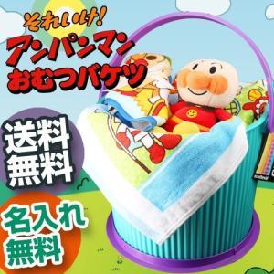 おむつケーキ 出産祝い 出産祝 オムツバケット オムツバケツ アンパンマン おむつケーキ happy3baby