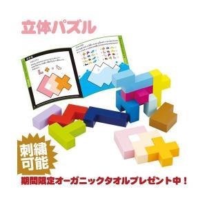 出産祝い 出産祝 エドインター 立体パズル パズル プレゼント ギフトセット|happy3baby
