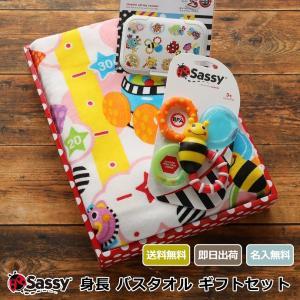 出産祝い 名前 刺繍 Sassy 身長計付き バスタオル おもちゃ ビタット サッシー ギフトセット プレゼント|happy3baby