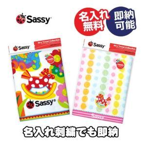 タオル バスタオル サッシー Sassy 名入れ 刺繍 名前入り|happy3baby