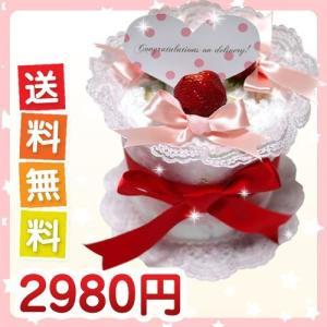 おむつケーキ オムツケーキ 出産祝い 出産祝 いちご おむつケーキ