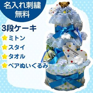 おむつケーキ オムツケーキ 出産祝い 出産祝 ス...の商品画像