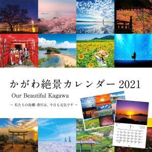 かがわ絶景カレンダー 2021 カレンダー 香川県  壁掛け