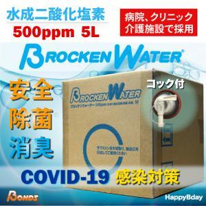 コロナウイルス対策  除菌 消臭 水成二酸化塩素 500ppm 送料無料 ブロッケンウォーター 5L|happybday