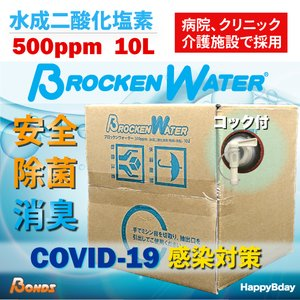 コロナウイルス対策  除菌 消臭 水成二酸化塩素 500ppm 送料無料 ブロッケンウォーター 10L|happybday