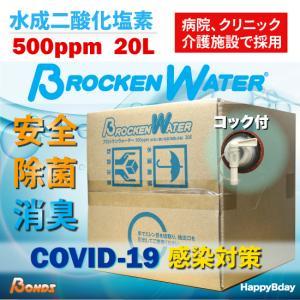 コロナウイルス対策  除菌 消臭 水成二酸化塩素 500ppm 送料無料 ブロッケンウォーター 20L|happybday