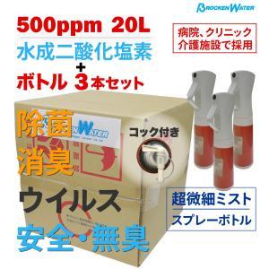 除菌スプレー コロナウイルス対策 水成二酸化塩素 500ppm ブロッケンウォーター 20L ミストシャワー 空ボトル3本 happybday