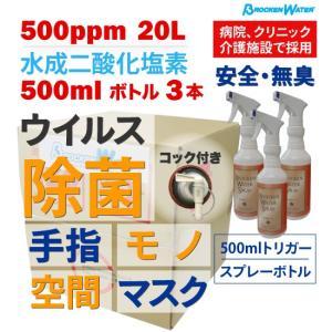 除菌スプレー コロナウイルス対策 水成二酸化塩素 500ppm ブロッケンウォーター 20L 空ボトル3本|happybday