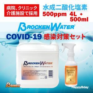 除菌スプレー コロナウイルス対策 業務用 感染予防 消臭 水成二酸化塩素 ブロッケンウォーター 500ppm BONDS ボンズ 4L 500mlボトル セット|happybday