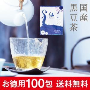 黒豆茶国産 100包 送料無料くろまめ