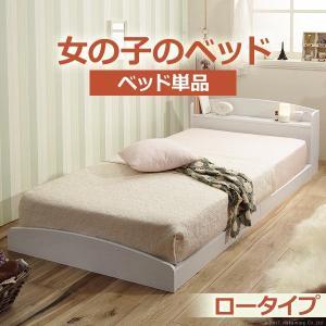 シングルベッド ベッドフレームのみ 敷布団でも使えるローベッ...