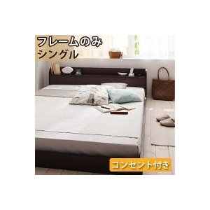 ローベッド フレームのみ シングルベッド 棚コンセント付きベッド シングルベット 安い