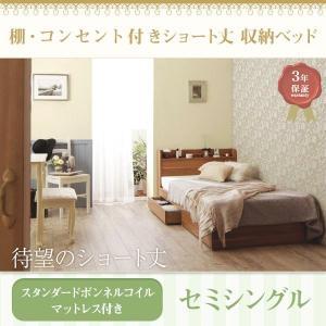 セミシングルベッド マットレス付き ボンネルコイル/レギュラー ショート丈 収納付きベッド
