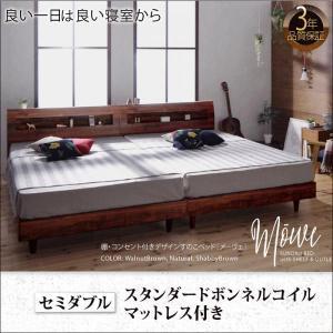 ベッド セミダブル マットレス付き ボンネルコイル/レギュラー 棚・コンセント付すのこセミダブルベッドの写真