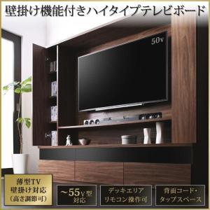 テレビ台 おしゃれ ハイタイプ 幅180cm 壁掛け機能付き テレビボード あすつく