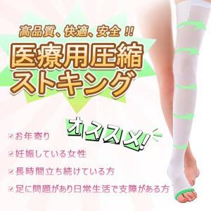 静脈瘤着圧ソックス(15-18mmHg) ユニセ 弾性ストッキング  着圧ソックス 靴下 美脚 静脈瘤予防 むくみ予防!