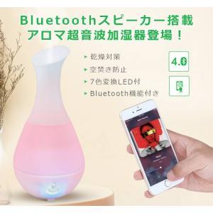 【在庫処分セール!】 音楽機能付 超音波式加湿器 Bluetoothスピーカー搭載アロマ加湿器 アロ...